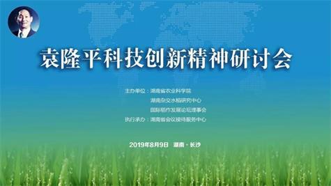 袁隆平先生90华诞暨科技创新精神研讨会